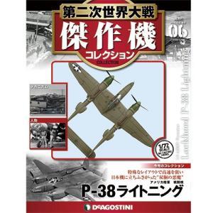 デアゴスティーニ 第二次世界大戦 傑作機コレクション  第6号 ロッキード P-38 ライトニング+1巻|roudoku