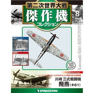 デアゴスティーニ 第二次世界大戦 傑作機コレクション  第8号 川崎 三式戦闘機 飛燕(キ61)|roudoku