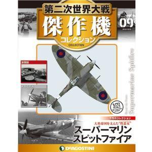 デアゴスティーニ 第二次世界大戦 傑作機コレクション  第9号 スーパーマリン スピットファイア|roudoku