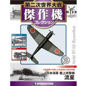 デアゴスティーニ 第二次世界大戦 傑作機コレクション  第10号 愛知 流星(B7A)|roudoku