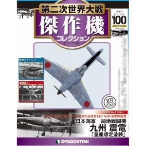 第二次世界大戦 傑作機コレクション  第100号  日本海軍 局地戦闘機 九州 震電 「量産想定塗装」デアゴスティーニ