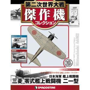 デアゴスティーニ 第二次世界大戦 傑作機コレクション  第11号 三菱 零式艦上戦闘機 二一型|roudoku