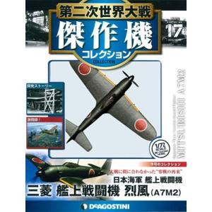 デアゴスティーニ 第二次世界大戦 傑作機コレクション  第17号 三菱 烈風|roudoku
