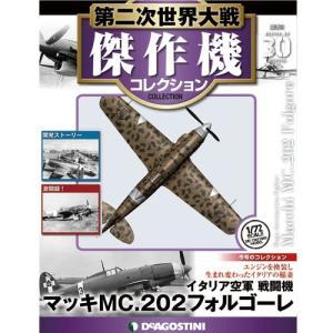 デアゴスティーニ 第二次世界大戦 傑作機コレクション  第30号 マッキ MC.202 フォルゴーレ|roudoku