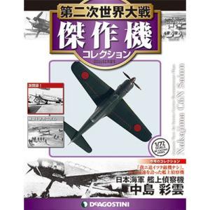 デアゴスティーニ 第二次世界大戦 傑作機コレクション  第55号  中島 彩雲|roudoku