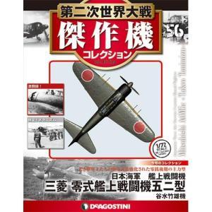 デアゴスティーニ 第二次世界大戦 傑作機コレクション  第56号  三菱 零式艦上戦闘機五二型丙「谷水竹雄機」|roudoku