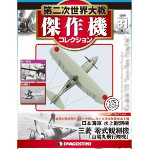 デアゴスティーニ 第二次世界大戦 傑作機コレクション  第81号  日本海軍 水上観測機 三菱 零式観測機 「山陽丸飛行機隊」|roudoku