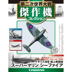 デアゴスティーニ 第二次世界大戦 傑作機コレクション  第83号 イギリス海軍 艦上戦闘機 スーパーマリン シーファイア|roudoku