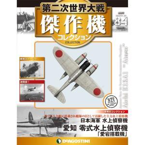 デアゴスティーニ 第二次世界大戦 傑作機コレクション  第84号 日本海軍 水上偵察機 愛知 零式水上偵察機「愛宕搭載機」|roudoku