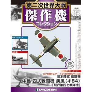 デアゴスティーニ 第二次世界大戦 傑作機コレクション  第85号 日本陸軍 戦闘機 中島 四式戦闘機 疾風(キ84)「飛行第四七戦隊機」 roudoku