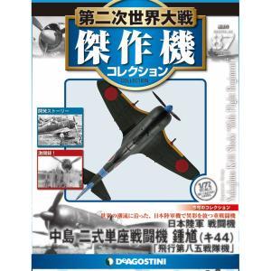 デアゴスティーニ 第二次世界大戦 傑作機コレクション  第87号 日本陸軍 戦闘機 中島 二式単座戦闘機 鍾馗(キ44) 「飛行第八五戦隊機」|roudoku