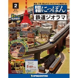 昭和にっぽん鉄道ジオラマ 第2号+1巻(創刊号を除く)|roudoku
