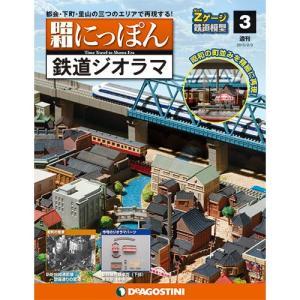 昭和にっぽん鉄道ジオラマ 第3号+1巻(創刊号を除く)|roudoku