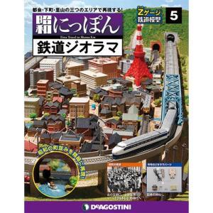 昭和にっぽん鉄道ジオラマ 第5号+1巻(創刊号を除く)|roudoku
