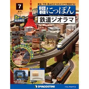 昭和にっぽん鉄道ジオラマ 第7号+1巻(創刊号を除く)|roudoku