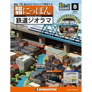 昭和にっぽん鉄道ジオラマ 第8号+1巻(創刊号を除く)|roudoku