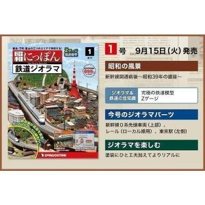 デアゴスティーニ 昭和にっぽん鉄道ジオラマ 46号〜50号|roudoku