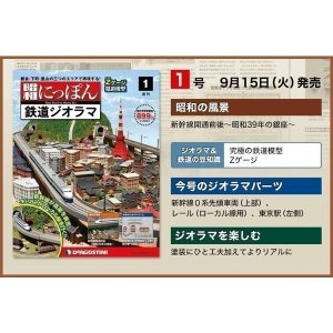 デアゴスティーニ 昭和にっぽん鉄道ジオラマ 71号〜75号|roudoku