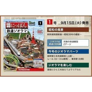 デアゴスティーニ 昭和にっぽん鉄道ジオラマ 81号〜86号|roudoku