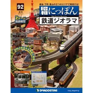 デアゴスティーニ 昭和にっぽん鉄道ジオラマ 第92号+1巻(創刊号を除く)|roudoku