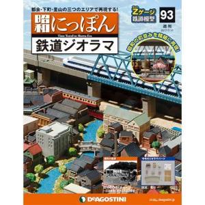 デアゴスティーニ 昭和にっぽん鉄道ジオラマ 第93号+1巻(創刊号を除く)|roudoku