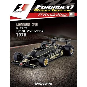 隔週刊F1マシンコレクション 第21号+1巻|roudoku