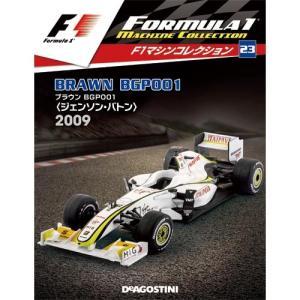 隔週刊F1マシンコレクション 第23号+1巻|roudoku
