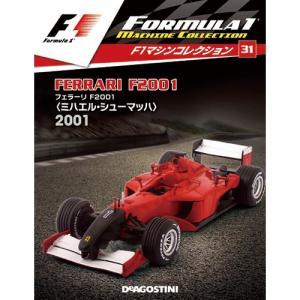 隔週刊F1マシンコレクション 第31号|roudoku