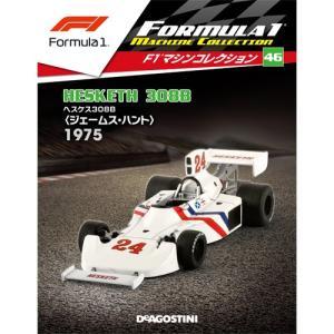 隔週刊F1マシンコレクション 第46号|roudoku
