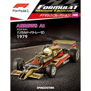 隔週刊F1マシンコレクション 第48号|roudoku
