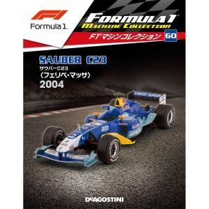 隔週刊F1マシンコレクション 第60号|roudoku