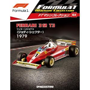 隔週刊F1マシンコレクション 第61号|roudoku