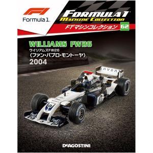 隔週刊F1マシンコレクション 第62号|roudoku