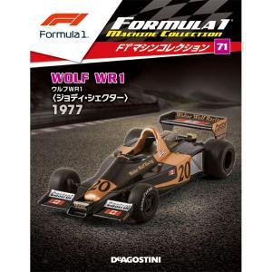 隔週刊F1マシンコレクション 第71号 デアゴスティーニ|roudoku