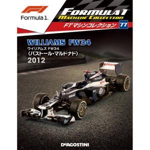 隔週刊F1マシンコレクション 第77号 デアゴスティーニ