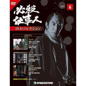 必殺仕事人DVDコレクション 5巻1括(創刊号を除く)|roudoku|01