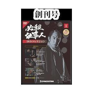 必殺仕事人DVDコレクション 創刊号〜5号 roudoku