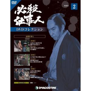必殺仕事人DVDコレクション 第2号 roudoku