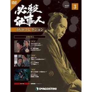 必殺仕事人DVDコレクション 第3号 roudoku