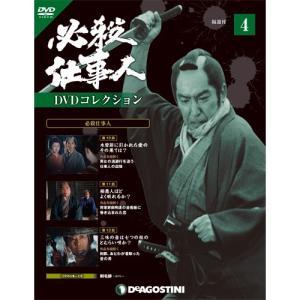 必殺仕事人DVDコレクション 第4号 roudoku