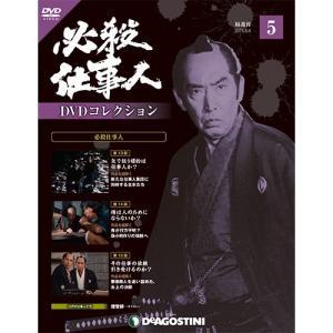 必殺仕事人DVDコレクション 第5号 roudoku