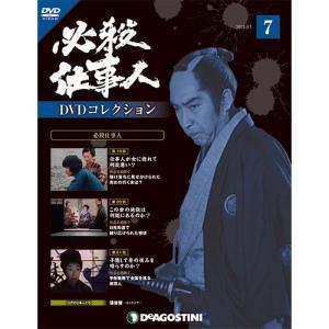 必殺仕事人DVDコレクション 第7号 roudoku