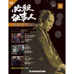 必殺仕事人DVDコレクション 第8号 roudoku