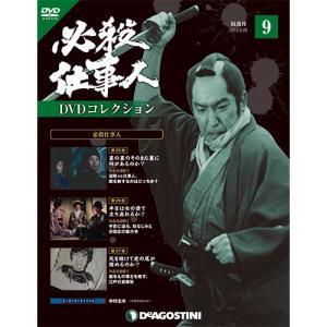 必殺仕事人DVDコレクション 第9号 roudoku