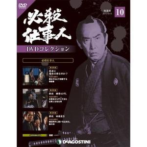 必殺仕事人DVDコレクション 第10号 roudoku