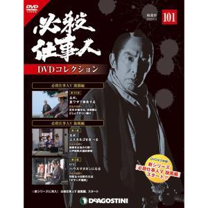 デアゴスティーニ必殺仕事人DVDコレクション 第101号 roudoku