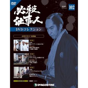 デアゴスティーニ必殺仕事人DVDコレクション 第102号 roudoku