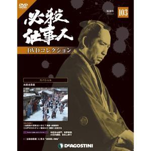 デアゴスティーニ必殺仕事人DVDコレクション 第103号 roudoku