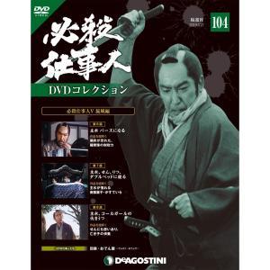 デアゴスティーニ必殺仕事人DVDコレクション 第104号 roudoku
