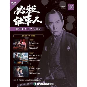 デアゴスティーニ必殺仕事人DVDコレクション 第105号 roudoku